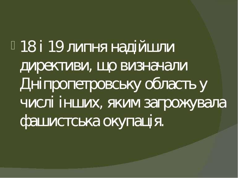 18 і 19 липня надійшли директиви, що визначали Дніпропетровську область у чис...