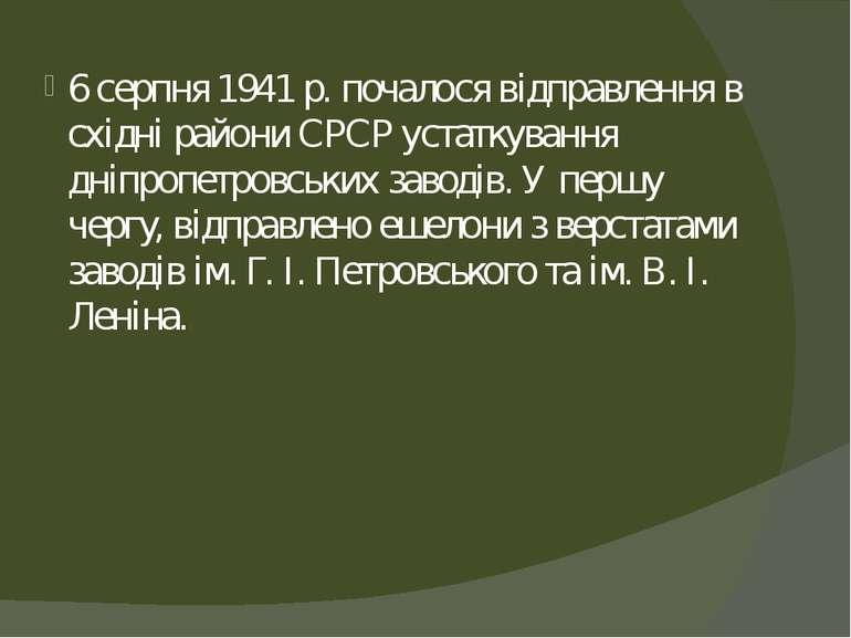 6 серпня 1941 р. почалося відправлення в східні райони СРСР устаткування дніп...