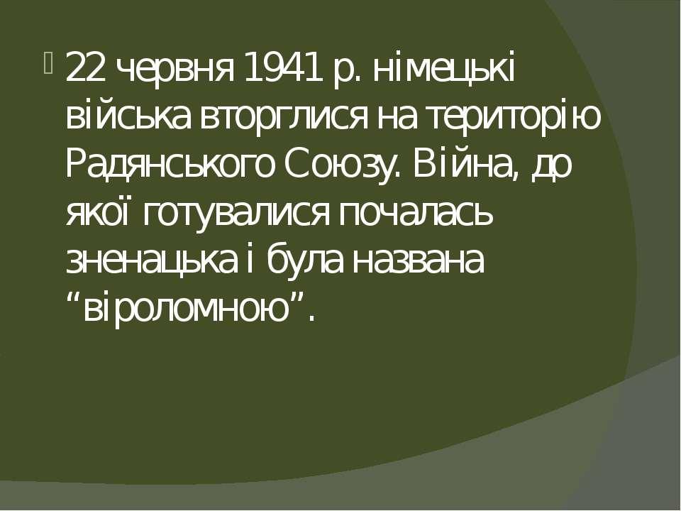 22 червня 1941 р. німецькі війська вторглися на територію Радянського Союзу. ...