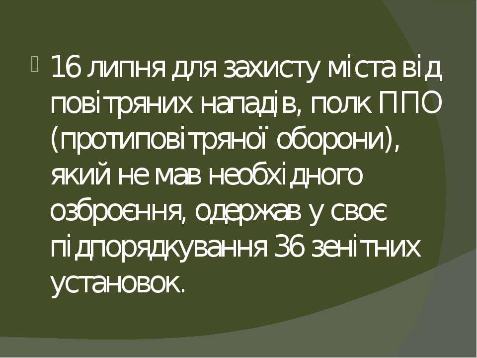 16 липня для захисту міста від повітряних нападів, полк ППО (протиповітряної ...
