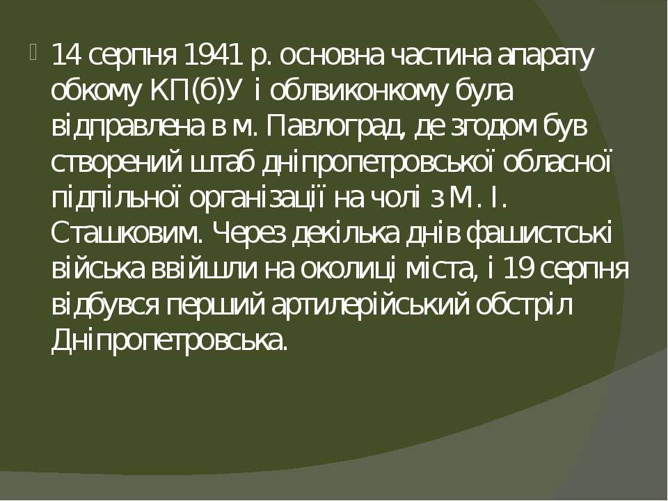 14 серпня 1941 р. основна частина апарату обкому КП(б)У і облвиконкому була в...
