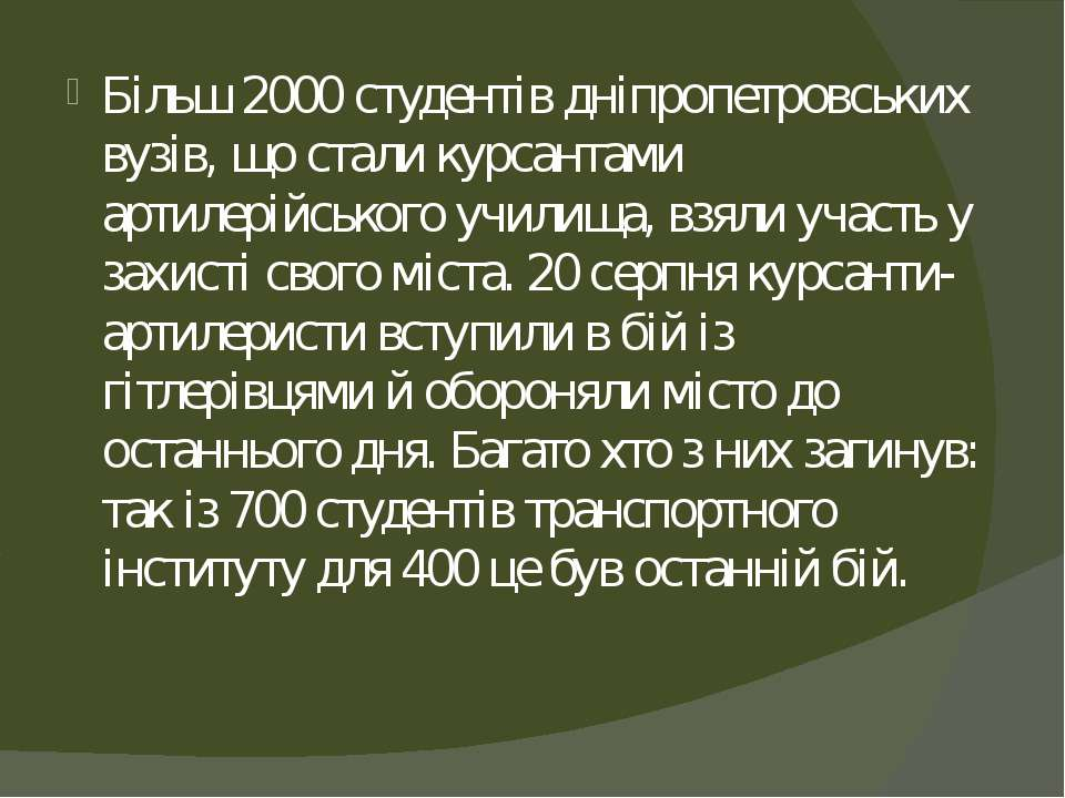 Більш 2000 студентів дніпропетровських вузів, що стали курсантами артилерійсь...
