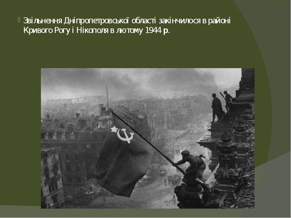 Звільнення Дніпропетровської області закінчилося в районі Кривого Рогу і Ніко...