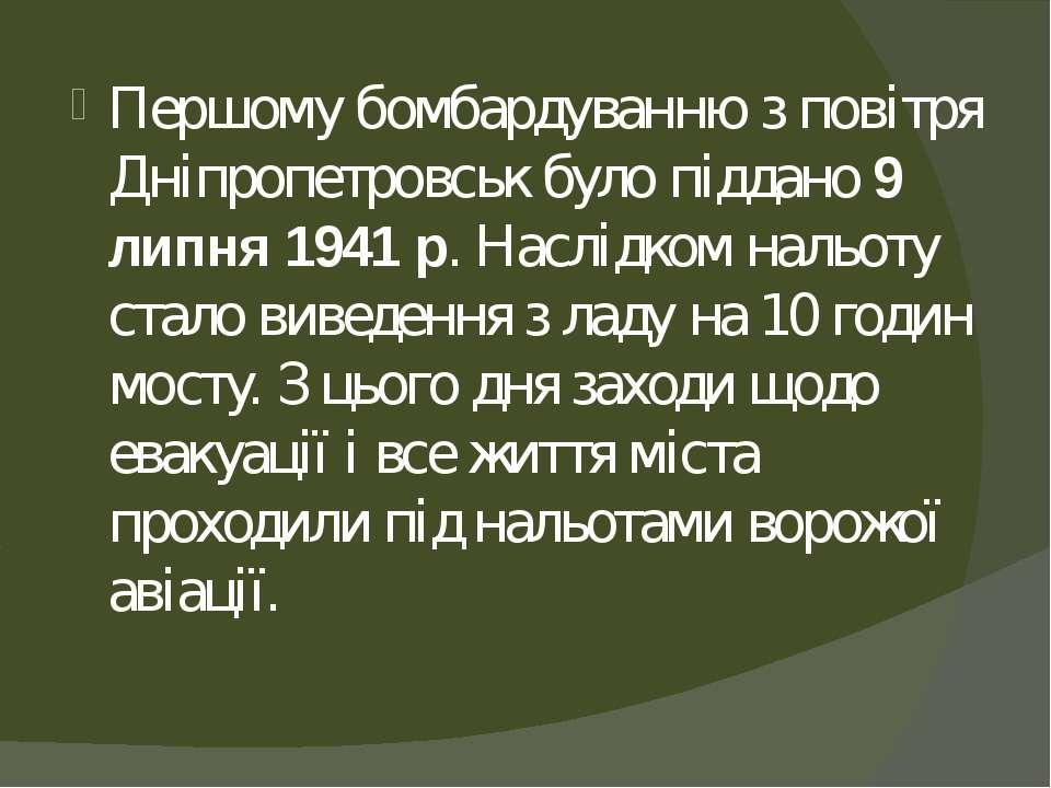 Першому бомбардуванню з повітря Дніпропетровськ було піддано 9 липня 1941 р. ...