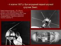- 4 жовтня 1957 р. був запущений перший штучний супутник Землі; Кодове познач...