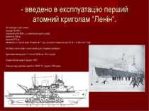 """- введено в експлуатацію перший атомний криголам """"Ленін"""". Основні дані кригол..."""