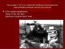 Під час аварії у 1957 р. в м. Киштим біля Челябінська сталося зараження радіо...