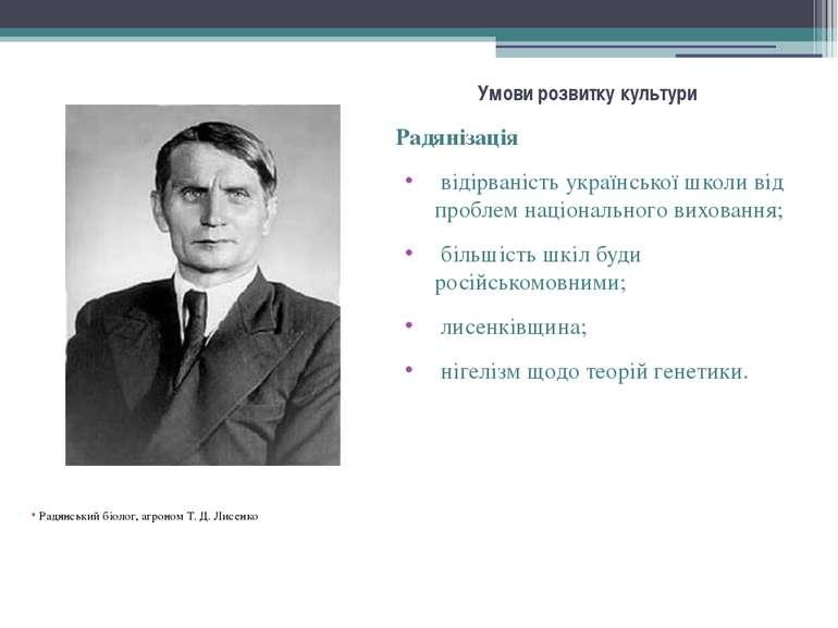 Умови розвитку культури Радянізація відірваність української школи від пробле...