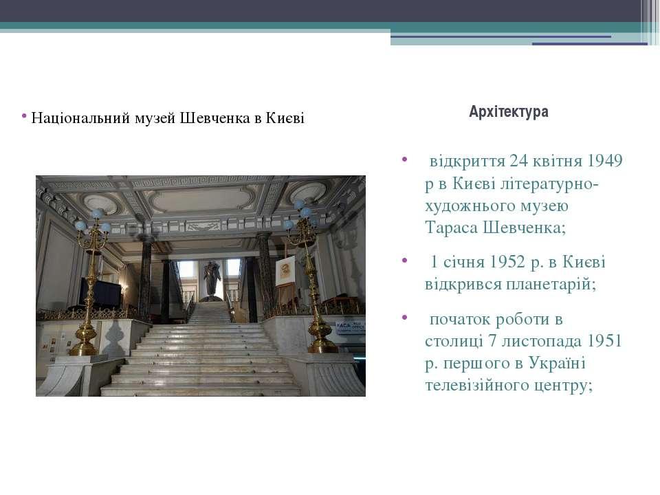Архітектура відкриття 24 квітня 1949 р в Києві літературно- художнього музею ...