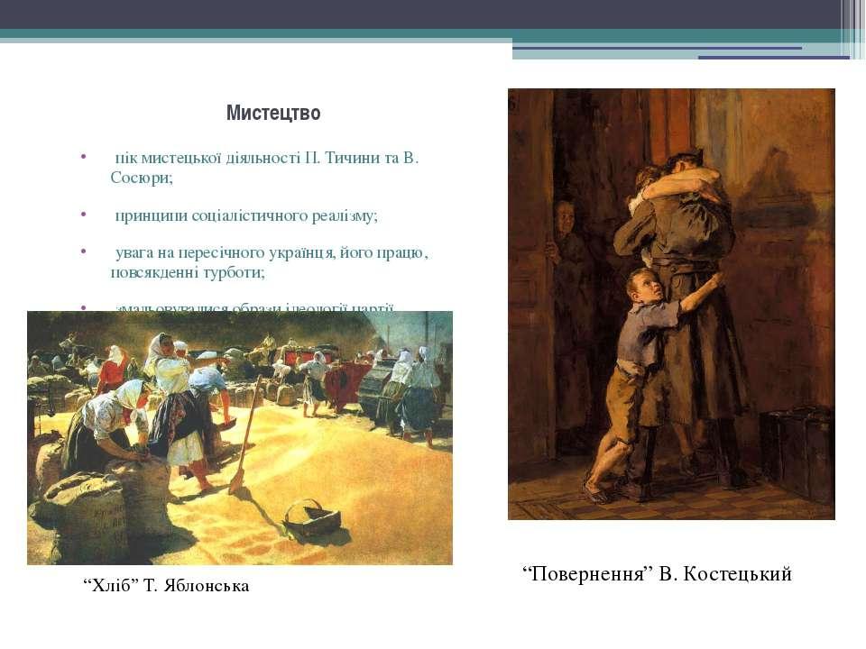 Мистецтво пік мистецької діяльності П. Тичини та В. Сосюри; принципи соціаліс...