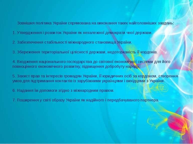 Зовнішня політика України спрямована на виконання таких найголовніших завдань...