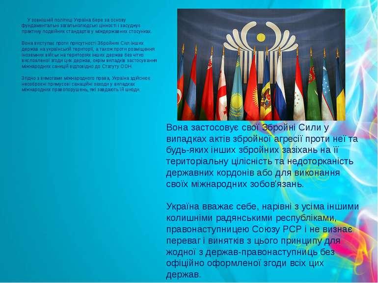 У зовнішній політиці Україна бере за основу фундаментальні загальнолюдські ці...