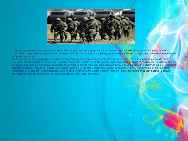 Україна виступає за створення всеосяжних міжнародних систем, універсальної та...