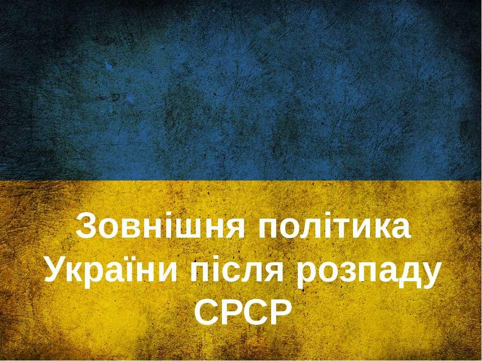 Зовнішня політика України після розпаду СРСР