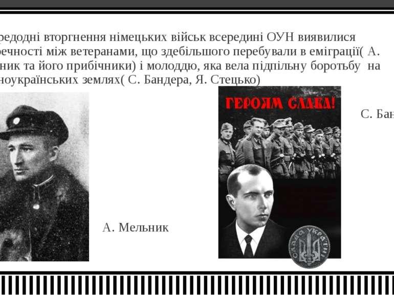 Напередодні вторгнення німецьких військ всередині ОУН виявилися суперечності ...