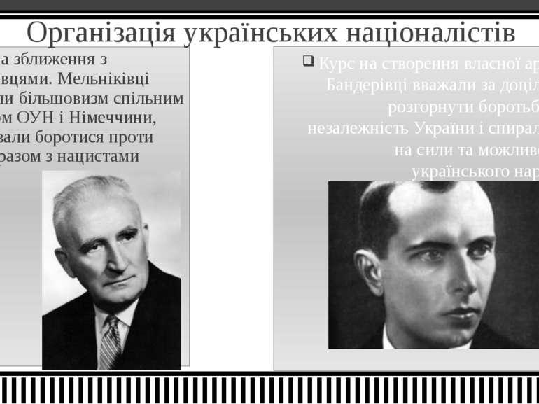 Організація українських націоналістів Курс на зближення з гітлерівцями. Мельн...