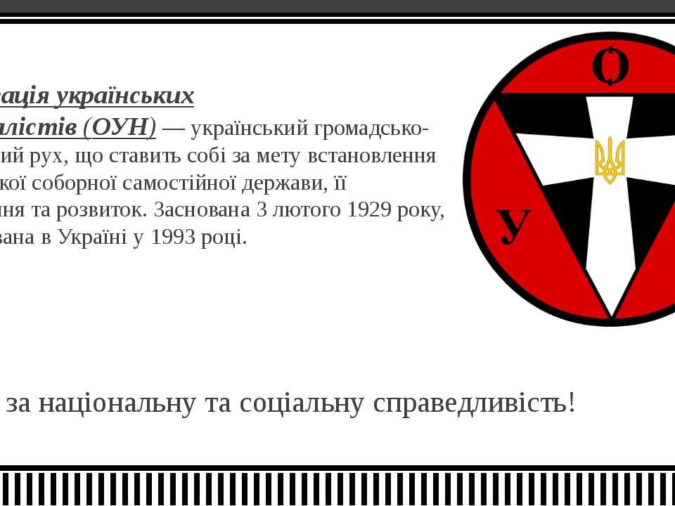 Девіз: за національну та соціальну справедливість! Організація українських на...