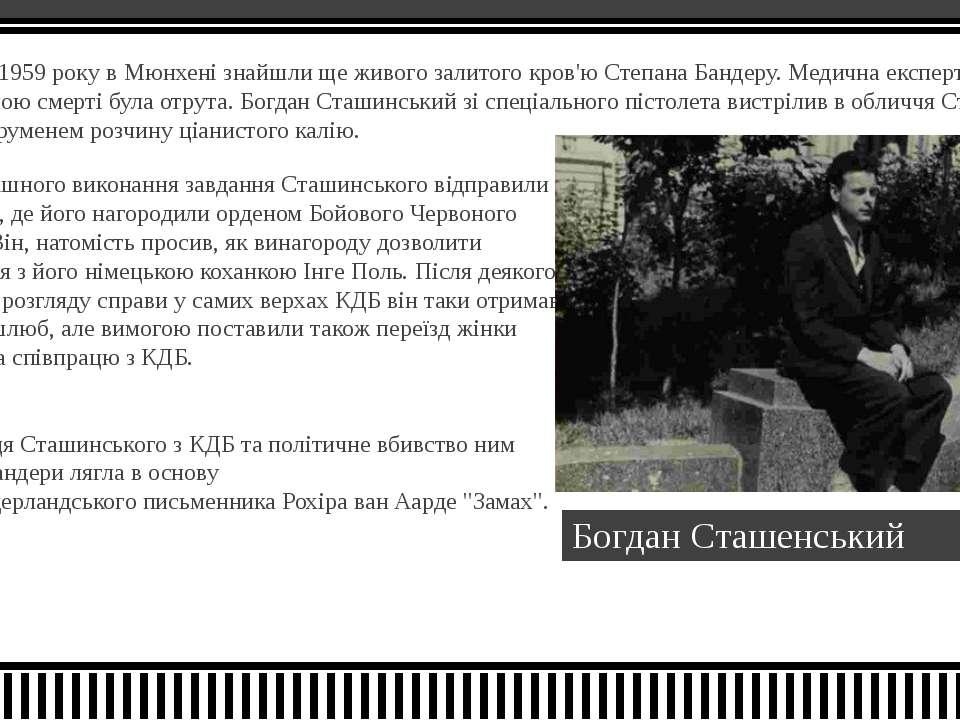 15 жовтня1959року в Мюнхенізнайшли ще живого залитого кров'ю Степана Банде...