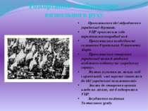 Розгортання національно-визвольного руху  Проголошення ідеї відродження...