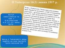 ІІ Універсал 16(3) липня 1917 р. Згідно з Універсалом, Тимчасовий уряд визнав...