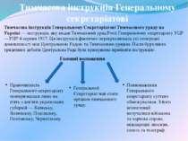Тимчасова інструкція Генеральному секретаріатові Тимчасова інструкція Генерал...