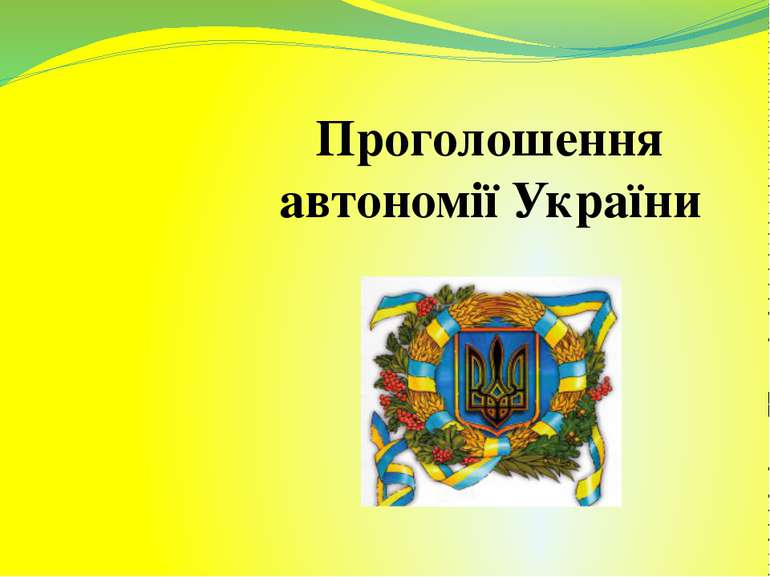 Проголошення автономії України