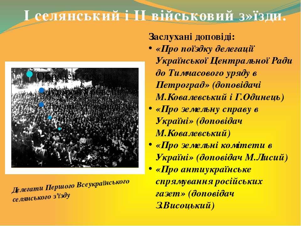 І селянський і ІІ військовий з»їзди. Делегати Першого Всеукраїнського селянсь...