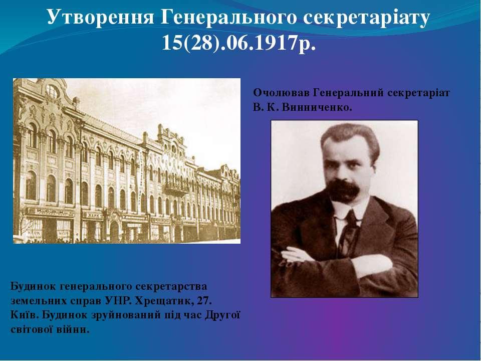 Утворення Генерального секретаріату 15(28).06.1917р. Будинок генерального сек...