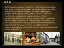 Найбільшою перешкодою в розвитку українського шкільництва було мовне питання,...