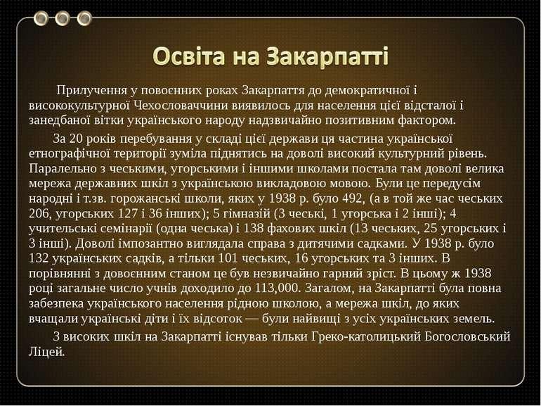 Прилучення у повоєнних роках Закарпаття до демократичної і висококультурної Ч...