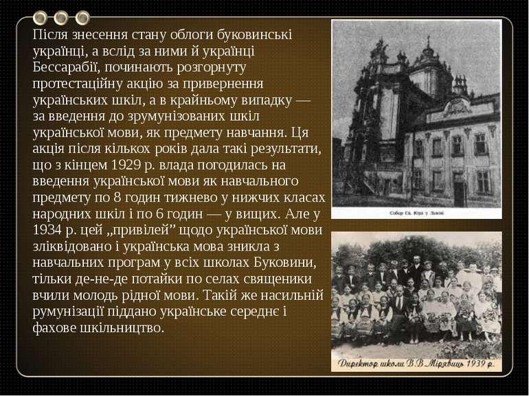 Після знесення стану облоги буковинські українці, а вслід за ними й українці ...