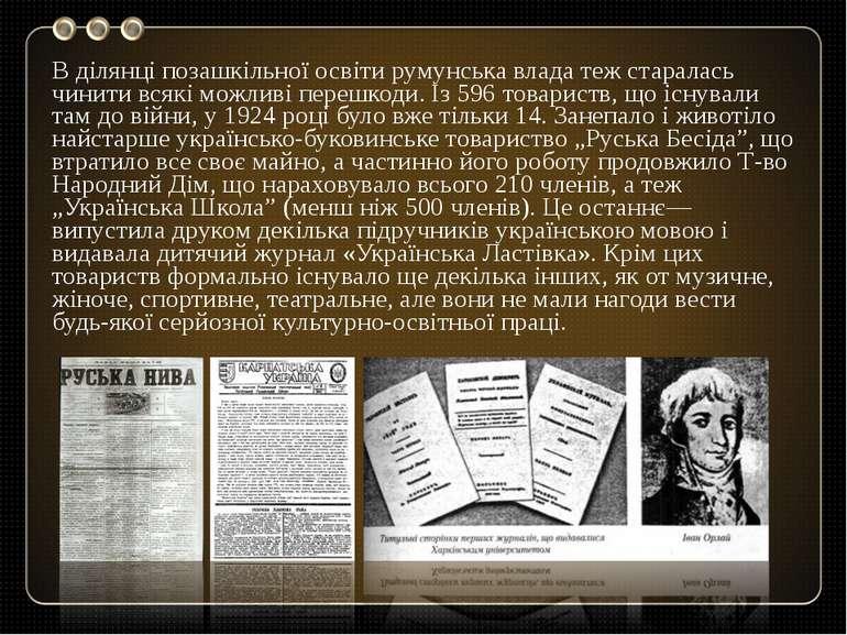 В ділянці позашкільної освіти румунська влада теж старалась чинити всякі можл...