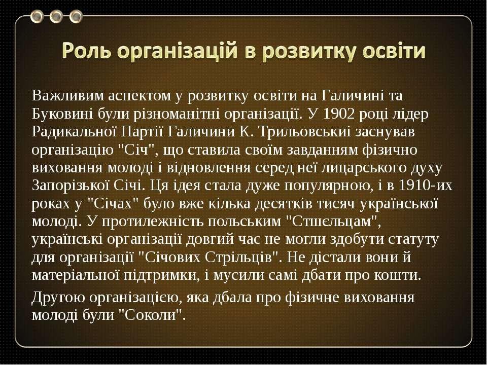 Важливим аспектом у розвитку освіти на Галичині та Буковині були різноманітні...