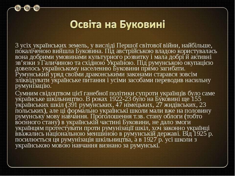 З усіх українських земель, у висліді Першої світової війни, найбільше, покалі...