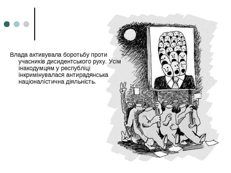 Влада активувала боротьбу проти учасників дисидентського руху. Усім інакодумц...