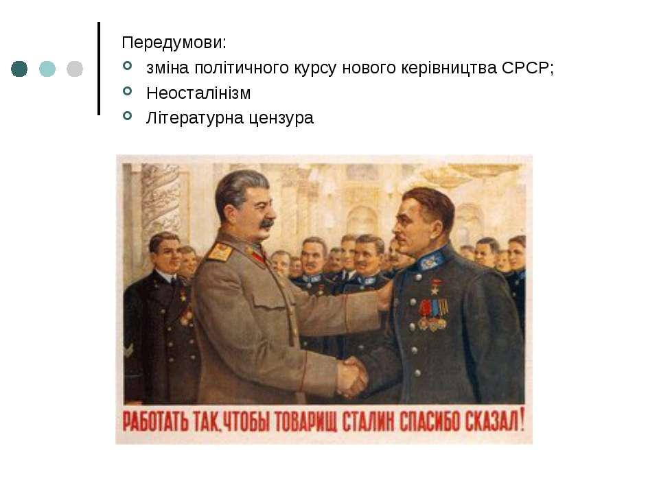 Передумови: зміна політичного курсу нового керівництва СРСР; Неосталінізм Літ...