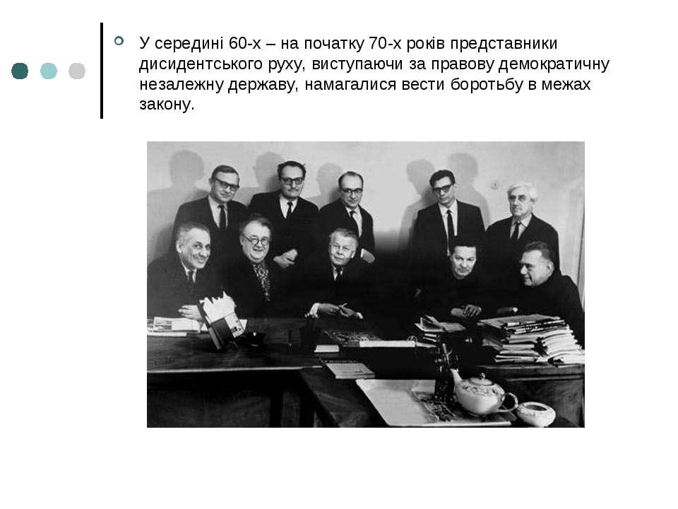 У середині 60-х – на початку 70-х років представники дисидентського руху, вис...