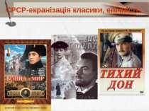 СРСР-екранізація класики, епічність