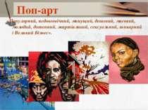Поп-арт «Популярний, недовговічний, минущий, дешевий, масовий, молодий, дотеп...