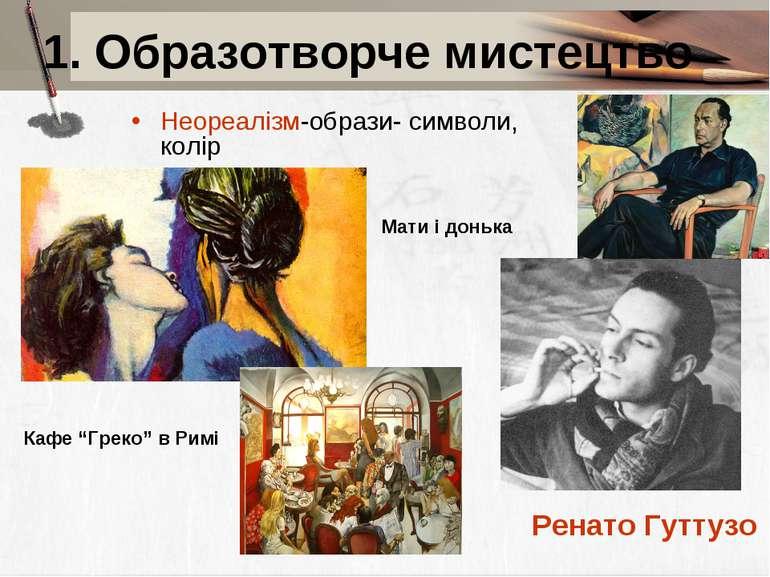 1. Образотворче мистецтво Неореалізм-образи- символи, колір Ренато Гуттузо Ма...
