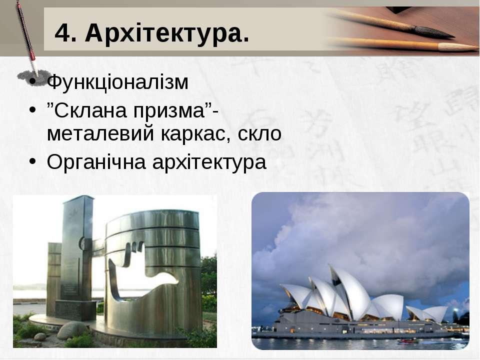 """4. Архітектура. Функціоналізм """"Склана призма""""- металевий каркас, скло Органіч..."""