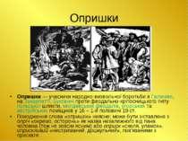 Опришки Опришки — учасники народно-визвольної боротьби в Галичині, на Закарпа...