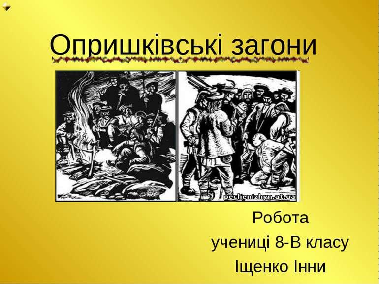 Опришківські загони Робота учениці 8-В класу Іщенко Інни