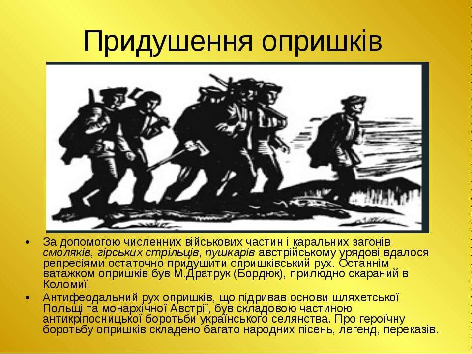 Придушення опришків За допомогою численних військових частин і каральних заго...