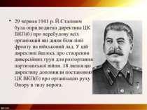 29 червня 1941 р. Й.Сталіним була оприлюднена директива ЦК ВКП(б) про перебуд...