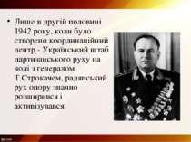 Лише в другій половині 1942 року, коли було створено координаційний центр - У...