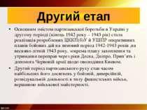 Основним змістом партизанської боротьби в Україні у другому періоді (кінець 1...