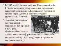 В 1943 році С.Ковпак здійснив Карпатський рейд. Гучного резонансу серед насел...