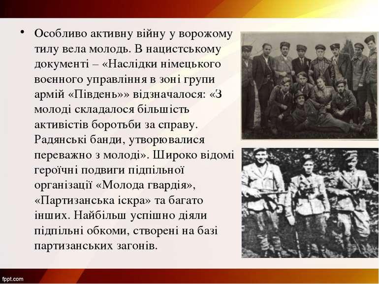 Особливо активну війну у ворожому тилу вела молодь. В нацистському документі ...