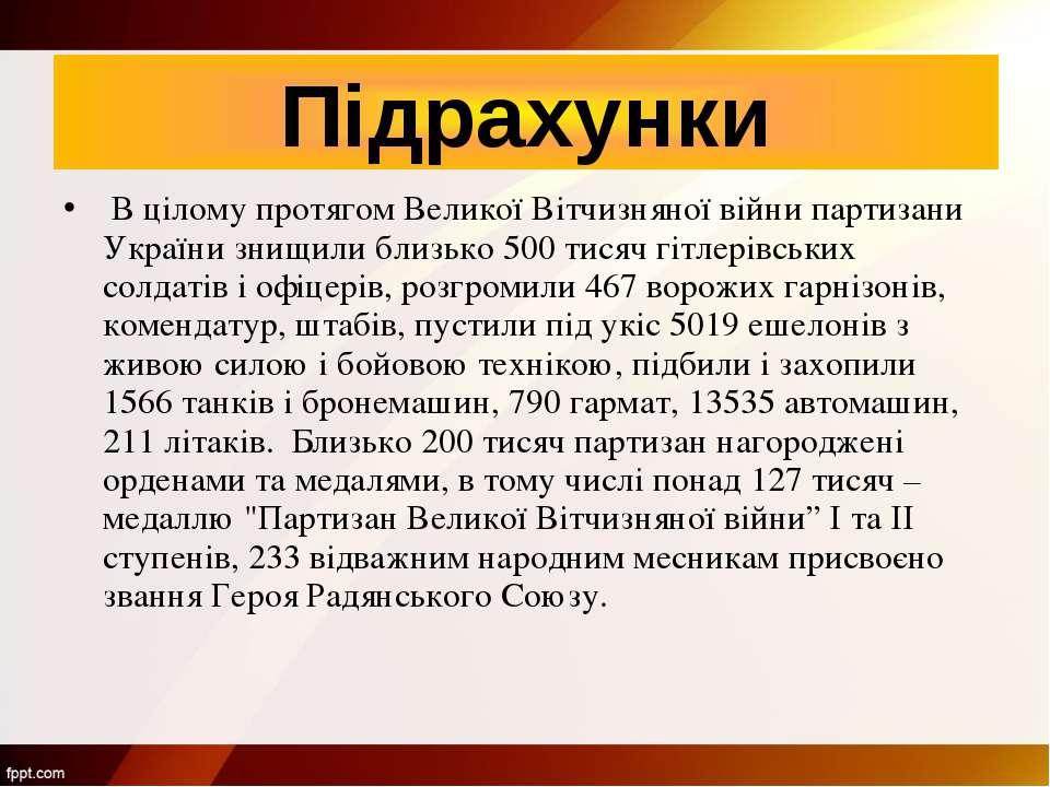 В цілому протягом Великої Вітчизняної війни партизани України знищили близьк...